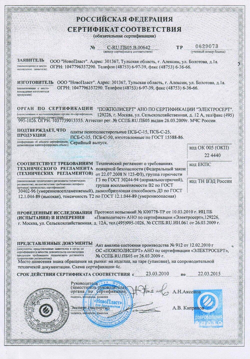 Пенопласт гост сертификат сертификация системы менеджмента немецкой компанией налогообложение
